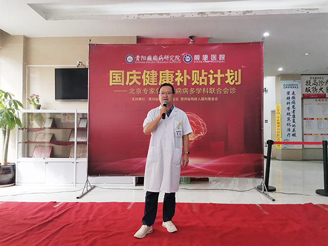 """""""国庆健康补贴计划""""北京专家领衔会诊活动在贵阳颠康医院顺利举行"""