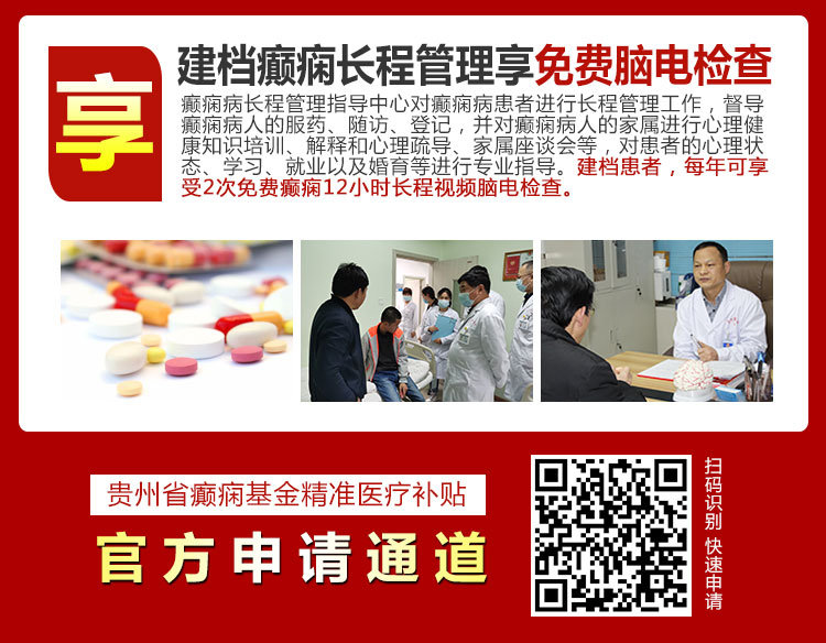 【会诊预告】10月18-21日,北京天坛医院杨伟力教授亲临贵阳会诊,每日仅限10个名额
